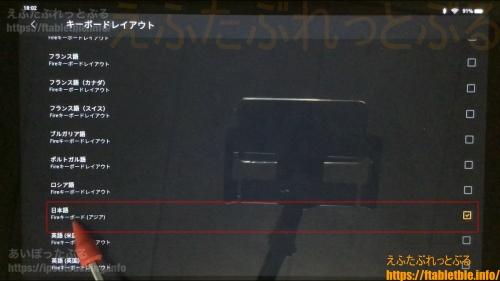 「キーボードレイアウト:日本語 Fireキーボード(アジア)]Fire HD 10(2021)